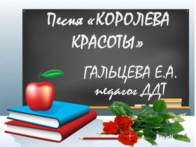 Песня «КОРОЛЕВА КРАСОТЫ» ГАЛЬЦЕВА Е.А. педагог ДДТ