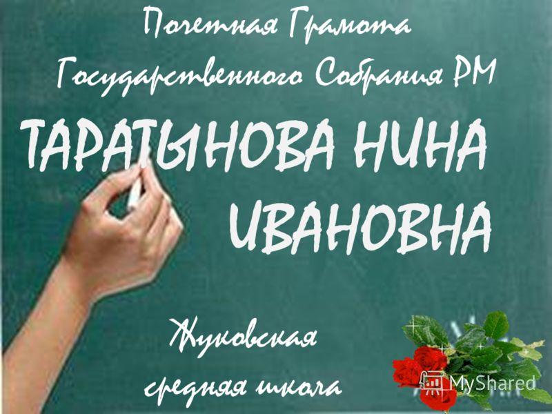 ТАРАТЫНОВА НИНА ИВАНОВНА Жуковская средняя школа Почетная Грамота Государственного Собрания РМ