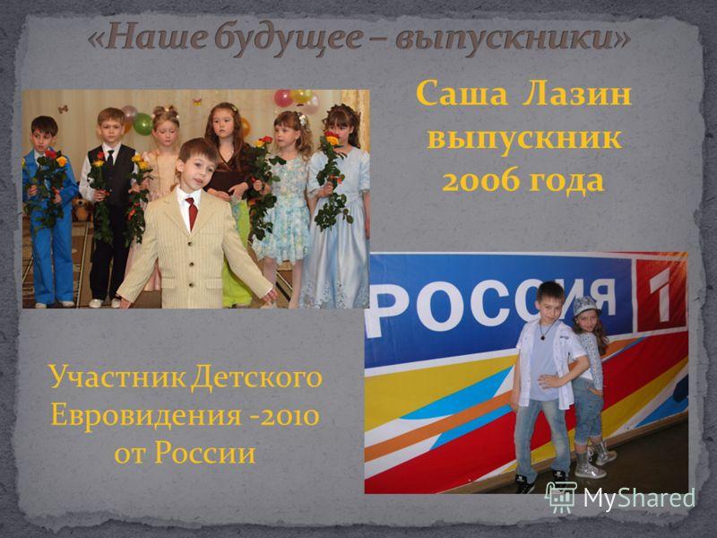 Саша Лазин выпускник 2006 года Участник Детского Евровидения -2010 от России