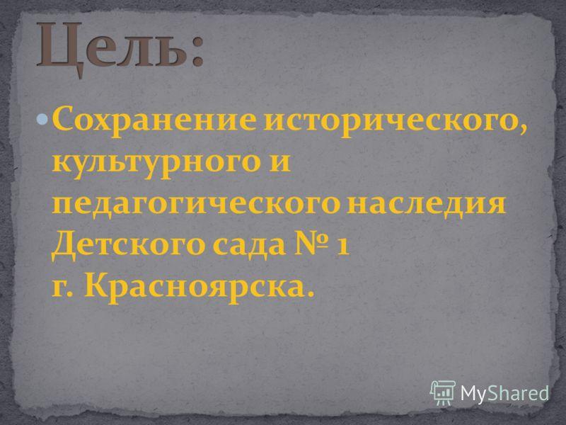 Сохранение исторического, культурного и педагогического наследия Детского сада 1 г. Красноярска.