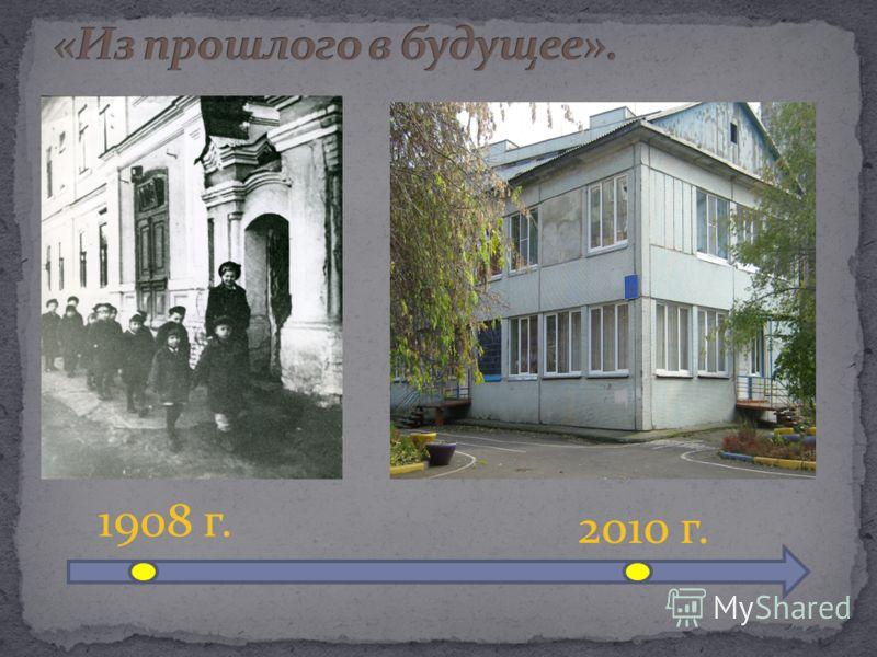 1908 г. 2010 г.