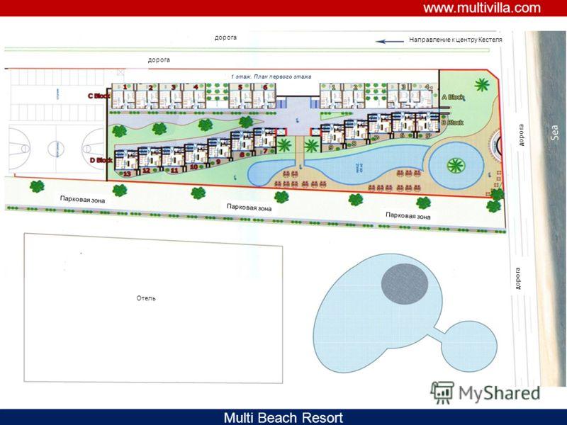 www.multivilla.com Multi Beach Resort дорога Направление к центру Кестеля дорога Парковая зона 1 этаж. План первого этажа Отель