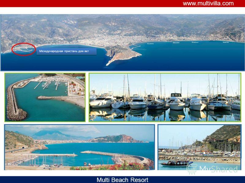 www.multivilla.com Multi Beach Resort Международная пристань для яхт