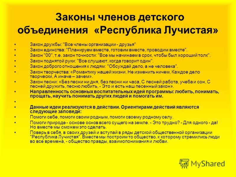 Законы членов детского объединения «Республика Лучистая» Закон дружбы: