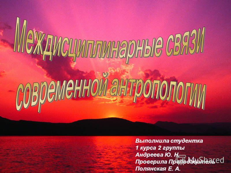 Выполнила студентка 1 курса 2 группы Андреева Ю. Н. Проверила Преподаватель Полянская Е. А.