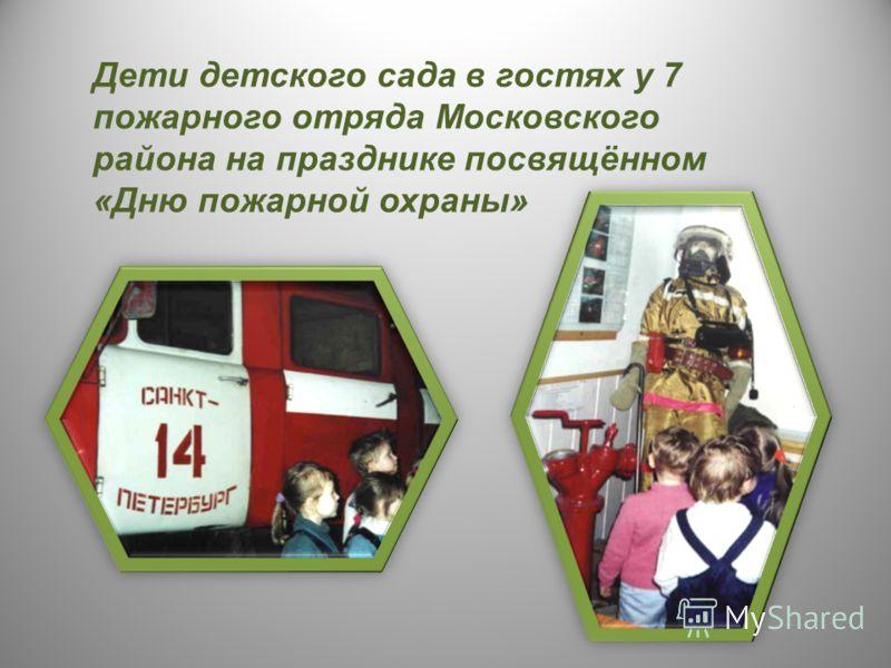 Дети детского сада в гостях у 7 пожарного отряда Московского района на празднике посвящённом «Дню пожарной охраны»