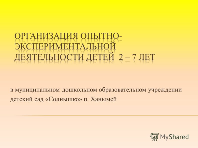 в муниципальном дошкольном образовательном учреждении детский сад «Солнышко» п. Ханымей