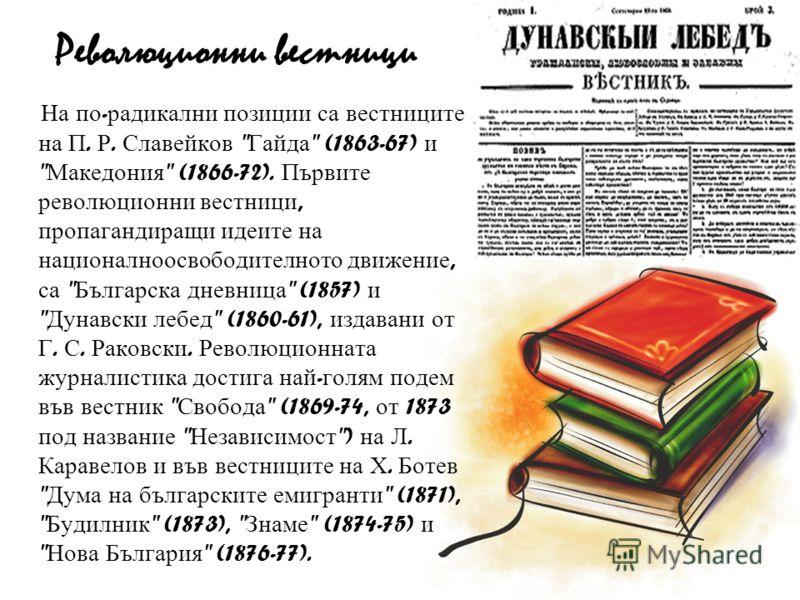 Революционни вестници На по - радикални позиции са вестниците на П. Р. Славейков