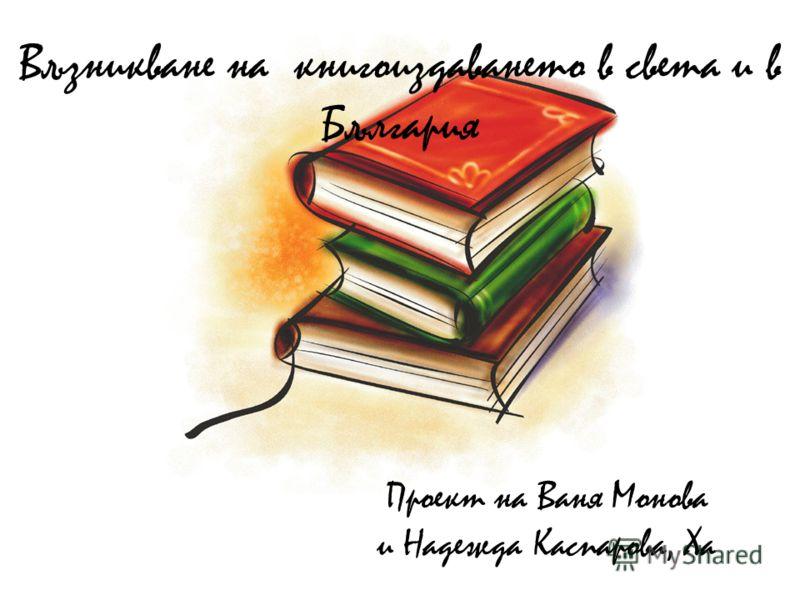 Възникване на книгоиздаването в света и в България Проект на Ваня Монова и Надежда Каспарова, Ха