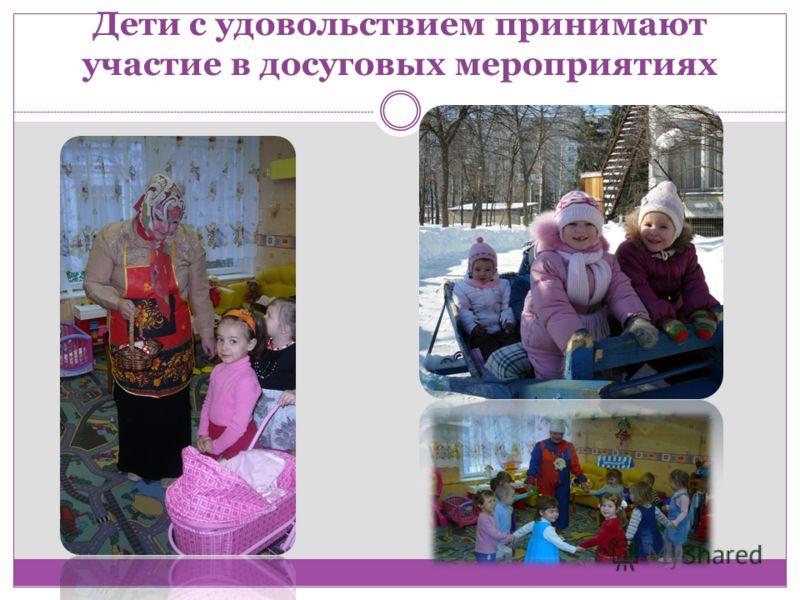 Дети с удовольствием принимают участие в досуговых мероприятиях