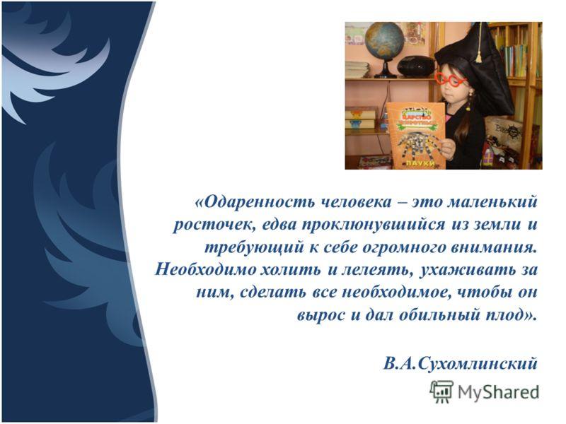 «Одаренный ребенок в ДОУ» Методист ИМЦ Э.В. Зубарева «Одаренность человека – это маленький росточек, едва проклюнувшийся из земли и требующий к себе огромного внимания. Необходимо холить и лелеять, ухаживать за ним, сделать все необходимое, чтобы он