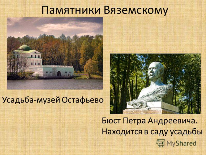 Памятники Вяземскому Усадьба-музей Остафьево Бюст Петра Андреевича. Находится в саду усадьбы