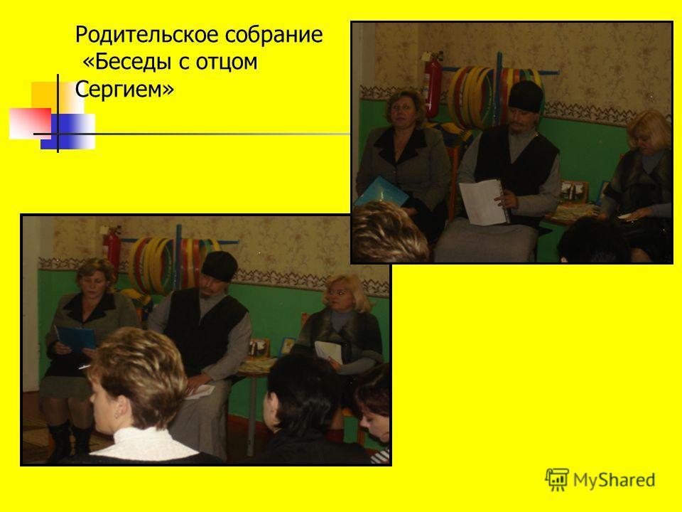 Родительское собрание «Беседы с отцом Сергием»