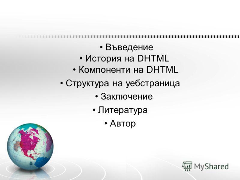 Въведение История на DHTML Компоненти на DHTML Структура на уебстраница Заключение Литература Автор
