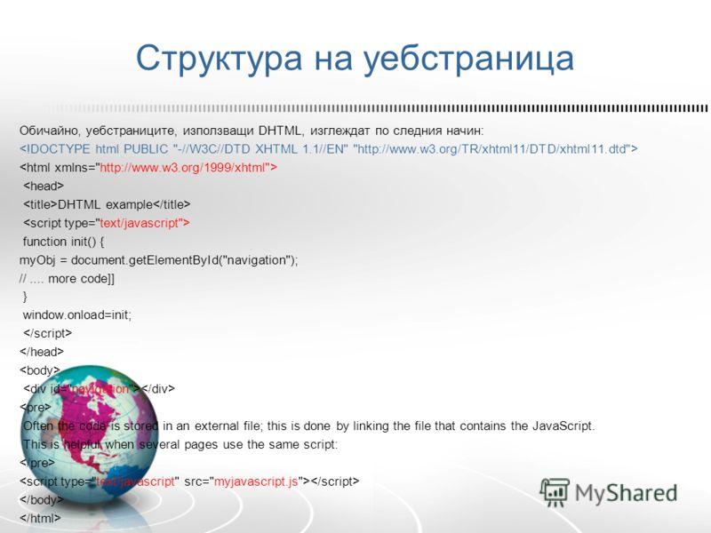 Структура на уебстраница Обичайно, уебстраниците, използващи DHTML, изглеждат по следния начин: DHTML example function init() { myObj = document.getElementById(