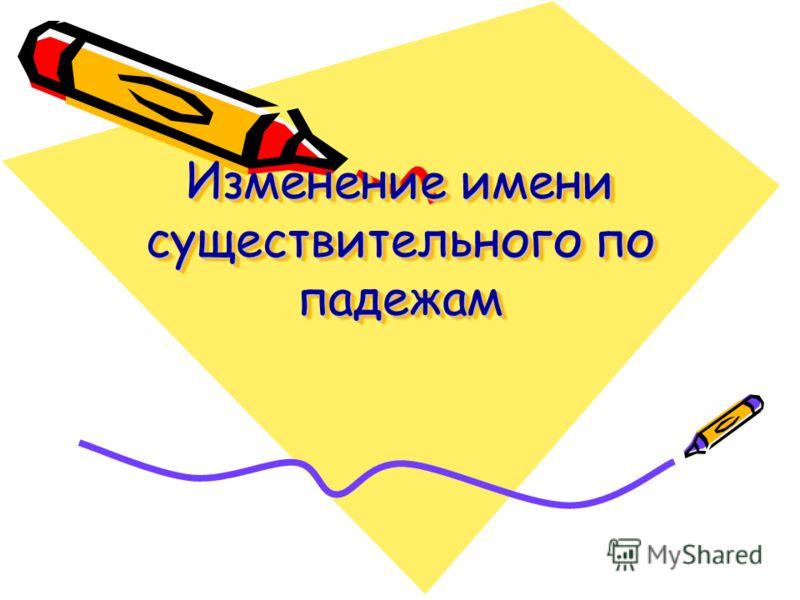 Детский учитель
