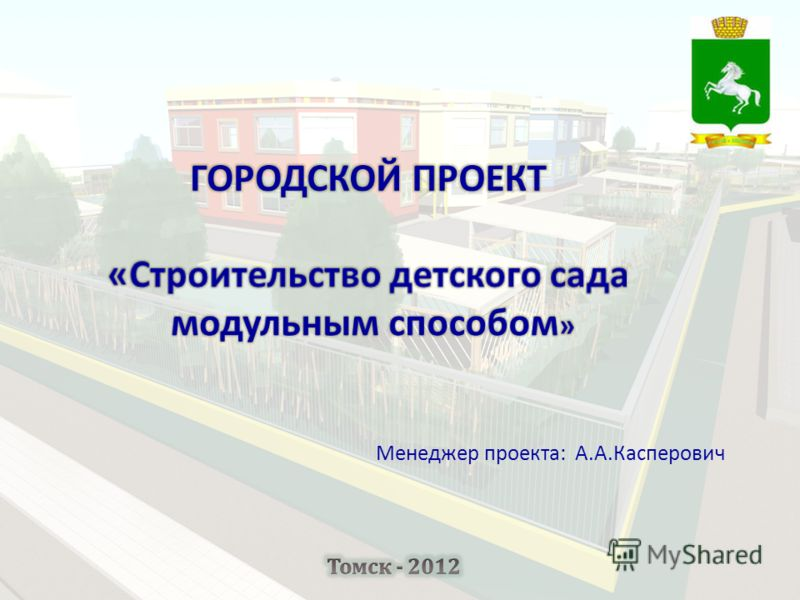 Менеджер проекта: А.А.Касперович