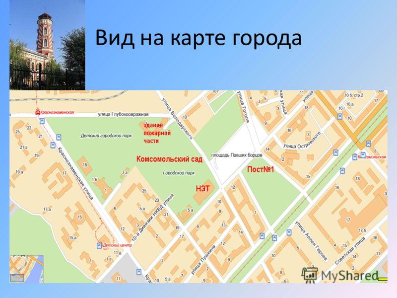 Вид на карте города