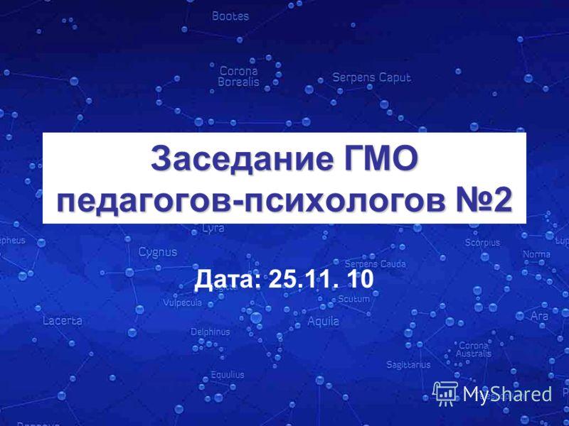 Заседание ГМО педагогов-психологов 2 Дата: 25.11. 10
