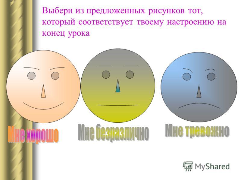 Выбери из предложенных рисунков тот, который соответствует твоему настроению на конец урока