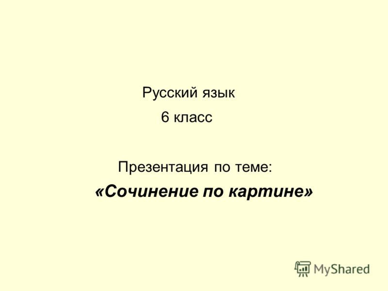 Русский язык 6 класс Презентация по теме: «Сочинение по картине»
