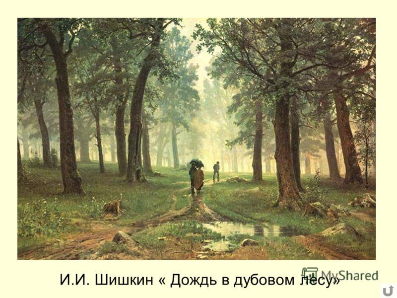 И.И. Шишкин « Дождь в дубовом лесу»