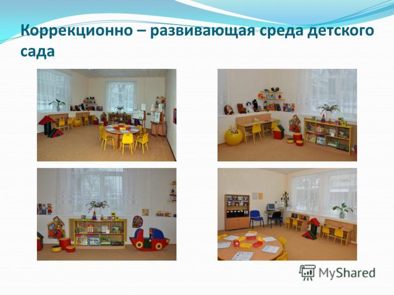 Коррекционно – развивающая среда детского сада