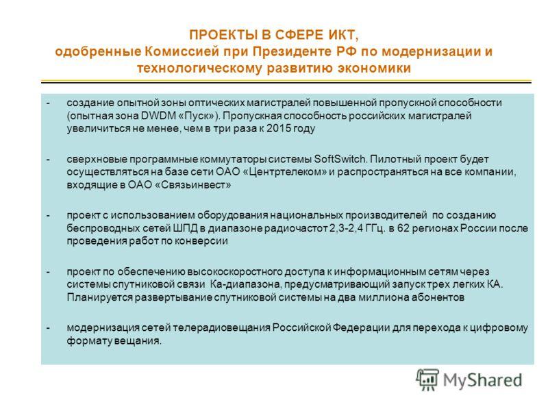 ПРОЕКТЫ В СФЕРЕ ИКТ, одобренные Комиссией при Президенте РФ по модернизации и технологическому развитию экономики -создание опытной зоны оптических магистралей повышенной пропускной способности (опытная зона DWDM «Пуск»). Пропускная способность росси