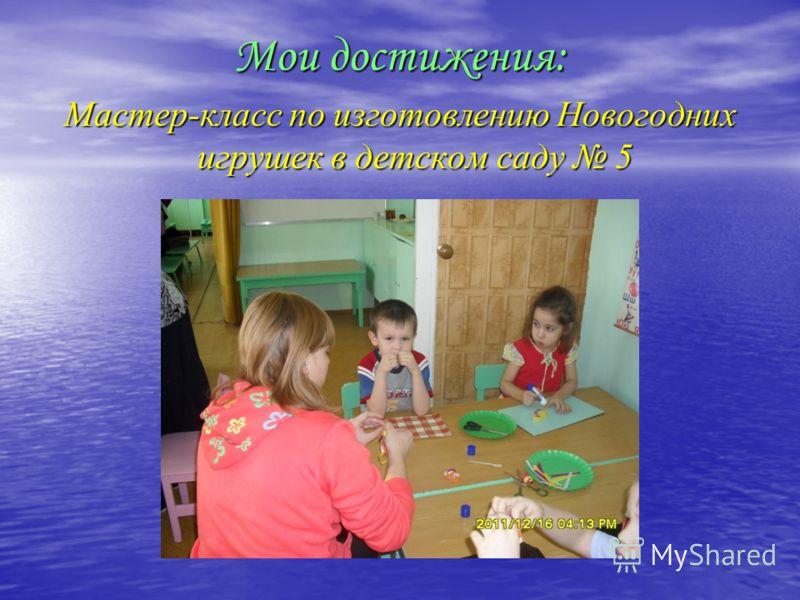 Мастер-класс по изготовлению Новогодних игрушек в детском саду 5 Мои достижения: