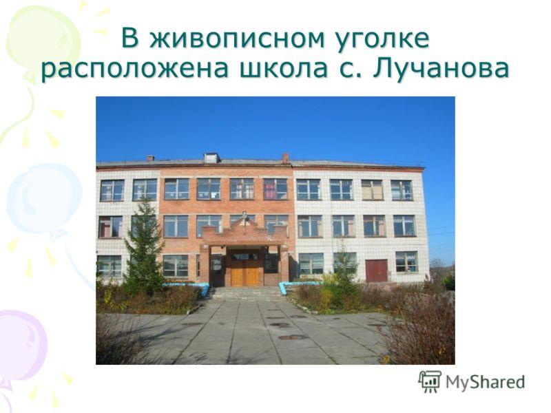 В живописном уголке расположена школа с. Лучанова