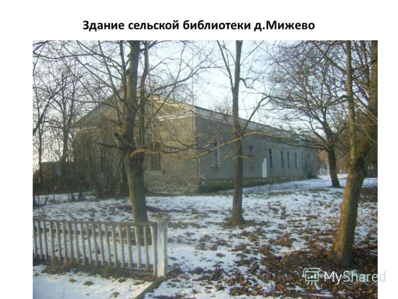 Здание сельской библиотеки д.Мижево