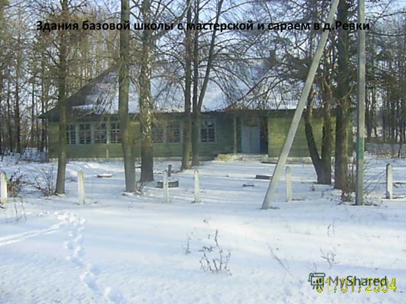 Здания базовой школы с мастерской и сараем в д.Ревки