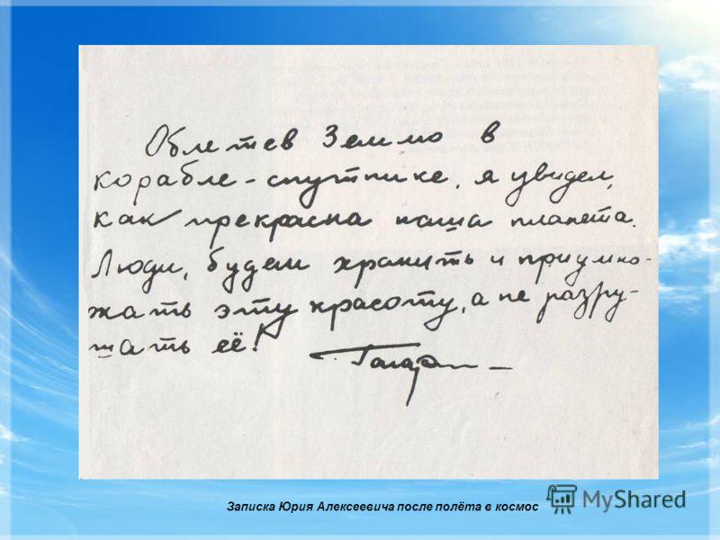 Записка Юрия Алексеевича после полёта в космос