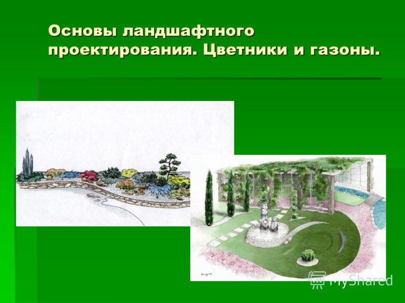 Основы ландшафтного проектирования. Цветники и газоны.