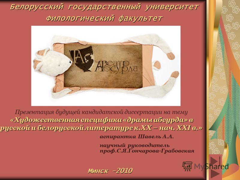 белорусской литературе к.