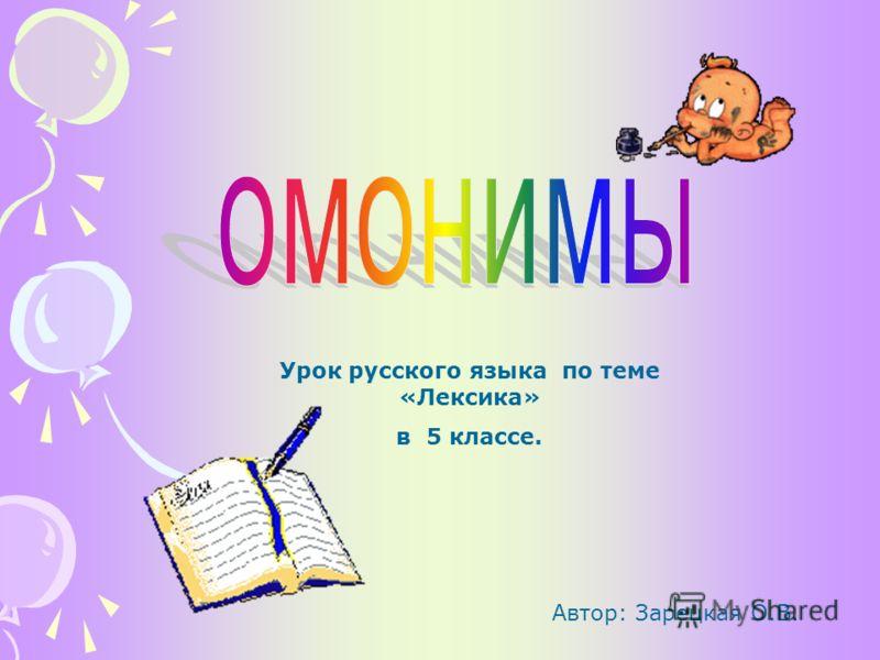 Урок русского языка по теме «Лексика» в 5 классе. Автор: Зарецкая О.В.