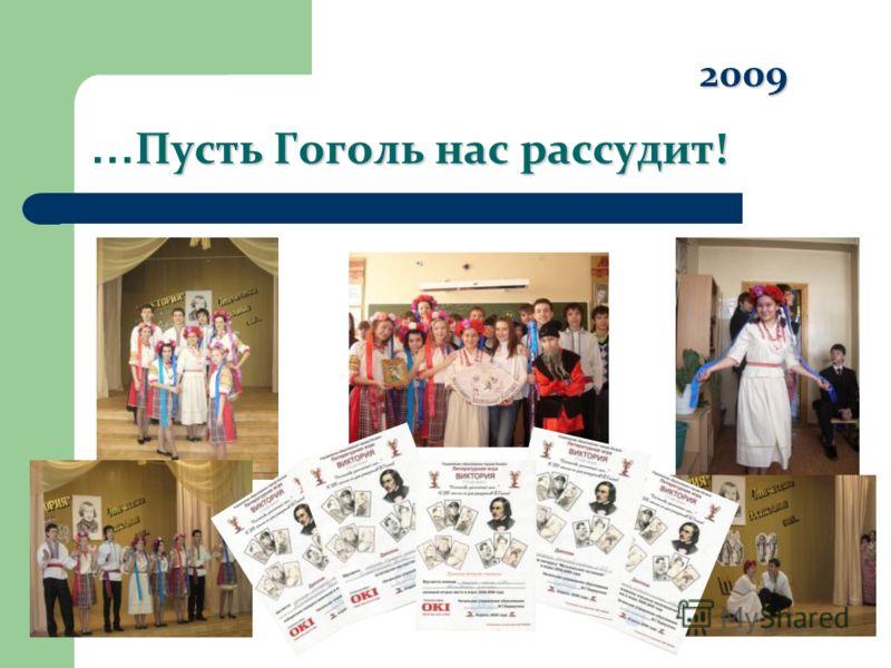 Пусть Гоголь нас рассудит! … Пусть Гоголь нас рассудит! 2009