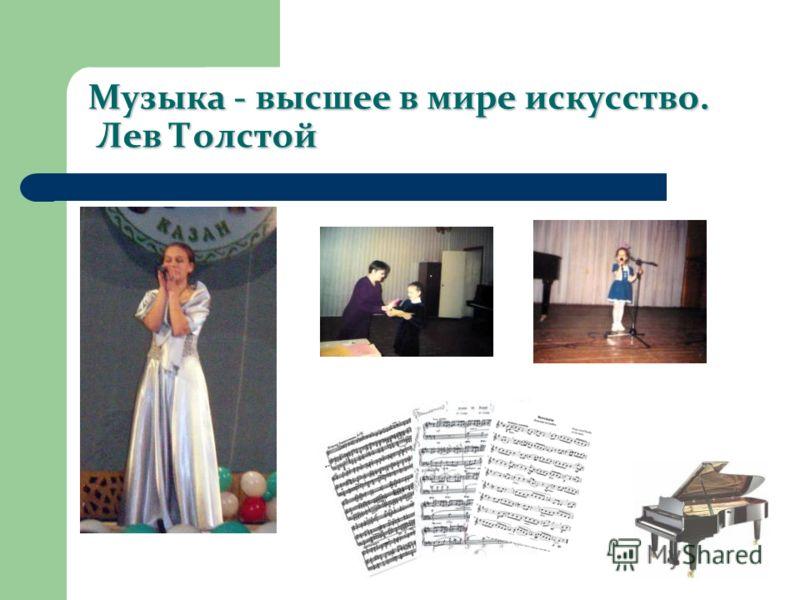 Музыка - высшее в мире искусство. Лев Толстой