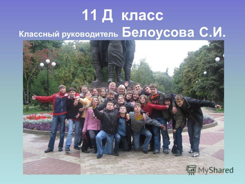 11 Д класс Классный руководитель Белоусова С.И.