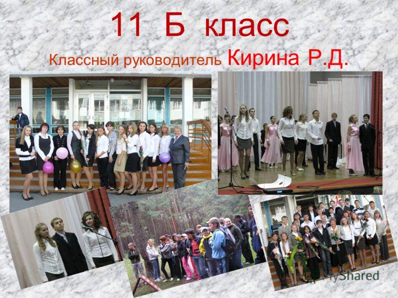 11 Б класс Классный руководитель Кирина Р.Д.
