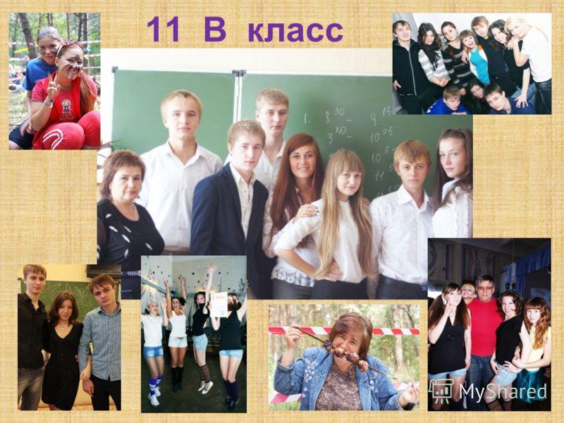 11 В класс