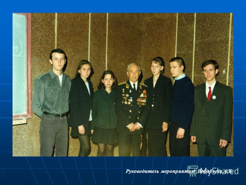 Руководитель мероприятия: Воробьева А.В.