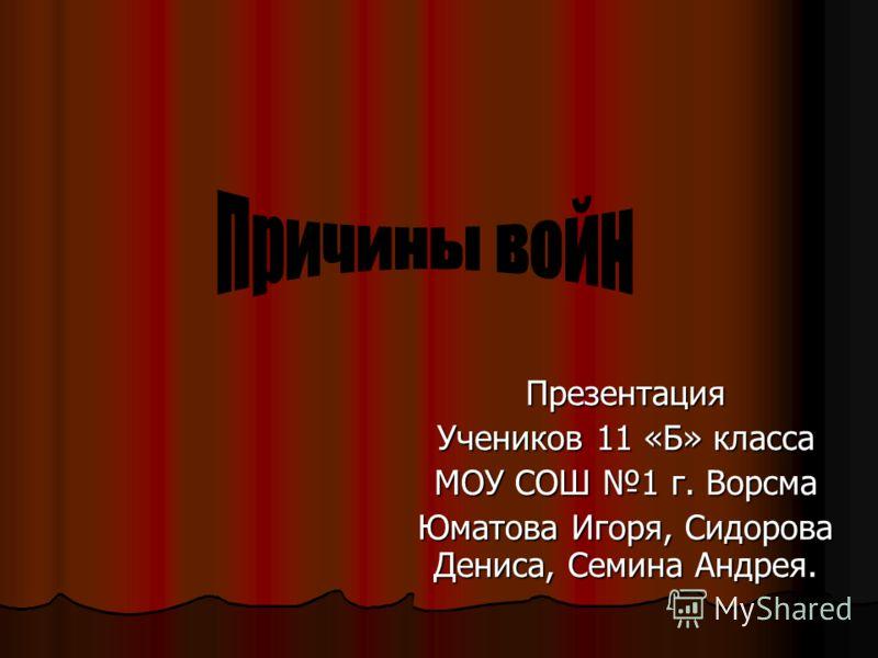 Презентация Учеников 11 «Б» класса МОУ СОШ 1 г. Ворсма Юматова Игоря, Сидорова Дениса, Семина Андрея.