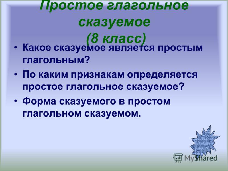Простое глагольное сказуемое (8 класс) Какое сказуемое является простым глагольным? По каким признакам определяется простое глагольное сказуемое? Форма сказуемого в простом глагольном сказуемом.