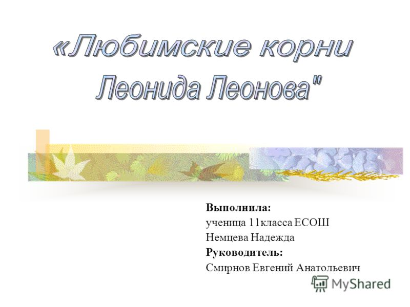 Выполнила: ученица 11класса ЕСОШ Немцева Надежда Руководитель: Смирнов Евгений Анатольевич