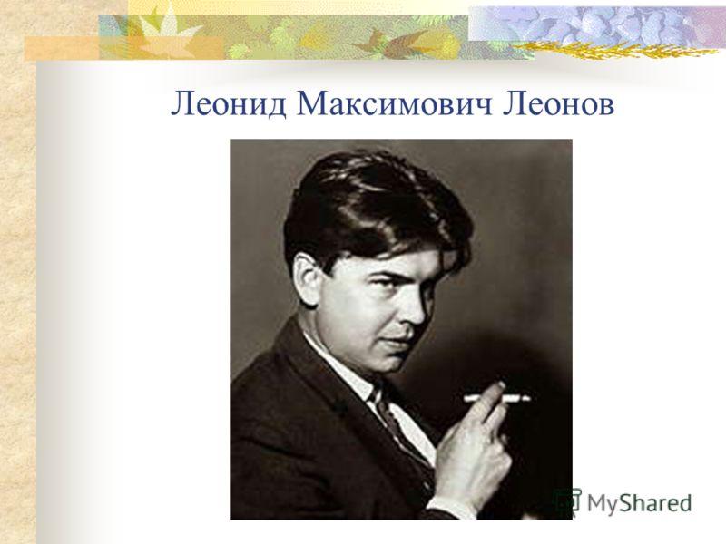 Леонид Максимович Леонов