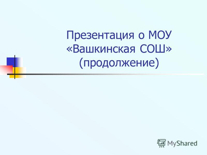 Презентация о МОУ «Вашкинская СОШ» (продолжение)
