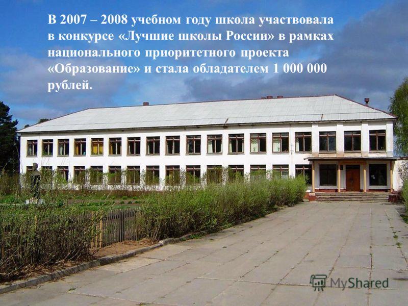 В 2007 – 2008 учебном году школа участвовала в конкурсе «Лучшие школы России» в рамках национального приоритетного проекта «Образование» и стала обладателем 1 000 000 рублей.