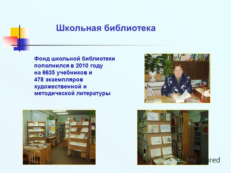 Фонд школьной библиотеки пополнился в 2010 году на 6635 учебников и 478 экземпляров художественной и методической литературы Школьная библиотека