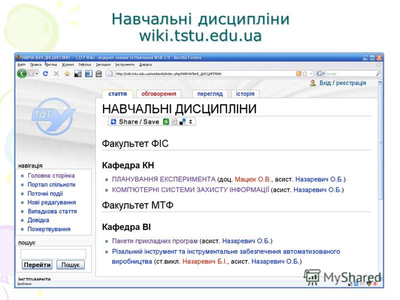 Навчальні дисципліни wiki.tstu.edu.ua